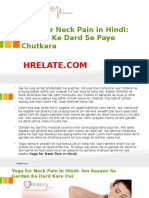 Yoga for Neck Pain in Hindi