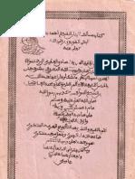 أحمد البدوي الطوبوي-مسالك الجنان