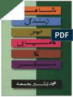Shahra e Zindagi Par Kamyabi Ka Safar