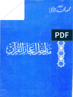 مداخل إعجاز القرآن - محمود شاكر