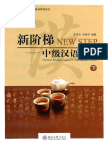 New Step Intensive Reading Course of Intermediate Chinese, Volume 2