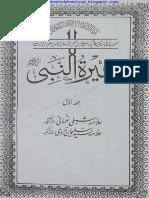 Seerat-unNnabi P.B.U.H Vol 1 by Sheikh Shibli Nomani (Www.urdubooks4download.blogspot.com)
