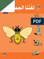 Arabic G1 P1