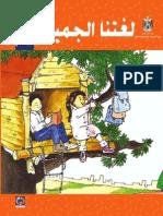 Arabic G2 P2
