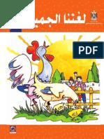 Arabic G4 P2