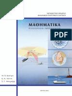 Math in Greek