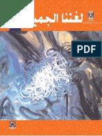 Arabic G6 P2