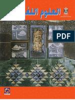 Arabic Language G8 p2