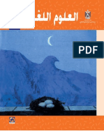 Arabic Language G10
