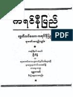 History of Karenni State