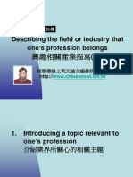 21:Describing the field or industry that one's profession belongs 興趣相關產業描寫(I)