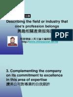21:Describing the field or industry that one's profession belongs 興趣相關產業描寫(II)