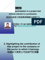 22:Describing participation in a project that reflects interest in a profession 描述所參預方案裡專業興趣的表現(II)