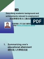 23:Describing academic background and achievements relevant to employment 描述學歷背景及已獲成就(I)