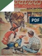 Ο Θησαυρός Των Παιδιών 1948 Α΄ τ.55