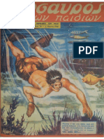 Ο Θησαυρός των Παιδιών 1948 Α΄ τ.56