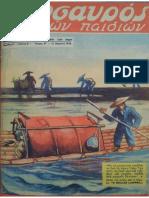 Ο Θησαυρός των Παιδιών 1948 Α΄ τ.57