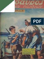 Ο Θησαυρός των Παιδιών 1948 Α΄ τ.60
