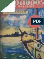 Ο Θησαυρός των Παιδιών 1948 Α΄ τ.62