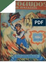 Ο Θησαυρός των Παιδιών 1948 Α΄ τ.63
