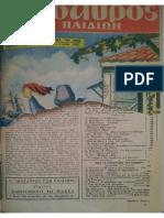 Ο Θησαυρός των Παιδιών 1948 Α΄ τ.64
