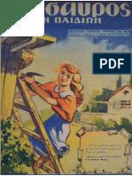 Ο Θησαυρός των Παιδιών 1948 Α΄ τ.66