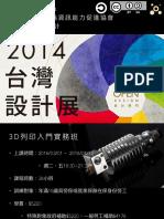 雨禾資訊 3D 列印課程設計