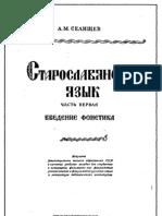Старославянский язык - Афанасий Селищев (1951-2)
