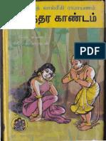 Valmiki Sundarakandam