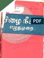 Tamil Proverbs | Proverb | Tamil Language
