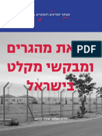 Yearly Detention Monitoring- 2015 Hebrew