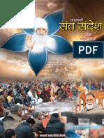 RadhaSwami Sant Sandesh, Feb 2016.