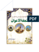 Tohfatul Awan by Shah Dil Awan
