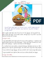 శ్రీధర్ కాస్త పొదుపుబాట పట్టండి
