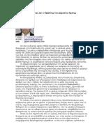 Κράτος-Δημ. Χρέος-1.pdf