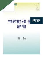 生物安全櫃之分類、選用及報告判讀
