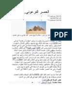 العصر الفرعوني