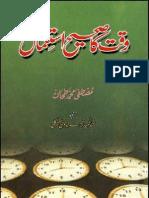 Waqt Ka Saheeh Istemaal By Mustafa Muhammad Tahaan
