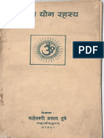 Book KRIYA YOGa by Sri Maheswari Prasad Dubey