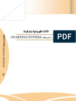 Starting System - منظومة بدء الحركة