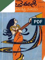 Vaitharini by Vasireddy Sitadevi