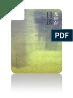 《目送》龙应台[PDF].pdf