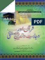 Quran Aur Wajahat e Walidain e Mustafa by Professor Dr Sadaqat Ali Fareedi