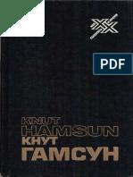 В сказочной стране. Путевые заметки статьи писма / Кнут Гамсун (1993)