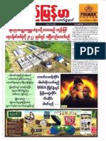 Pyi Myanmar Journal No. 1014.pdf