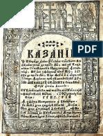 Cazania lui Varlaam (Original, 1643)