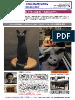 COMBINE 公庄直樹 いきもの彫刻 気配のカタチ プレスリリース