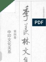 季羡林文集·第4卷:中印文化关系