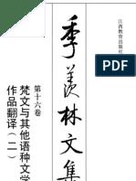季羡林文集·第16卷:梵文与其他语种文学作品翻译·二