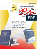 Mothly Jaam-e-Noor (Delhi) on Islamic Curriculum on Peace by Dr Tahir-ul-Qadri